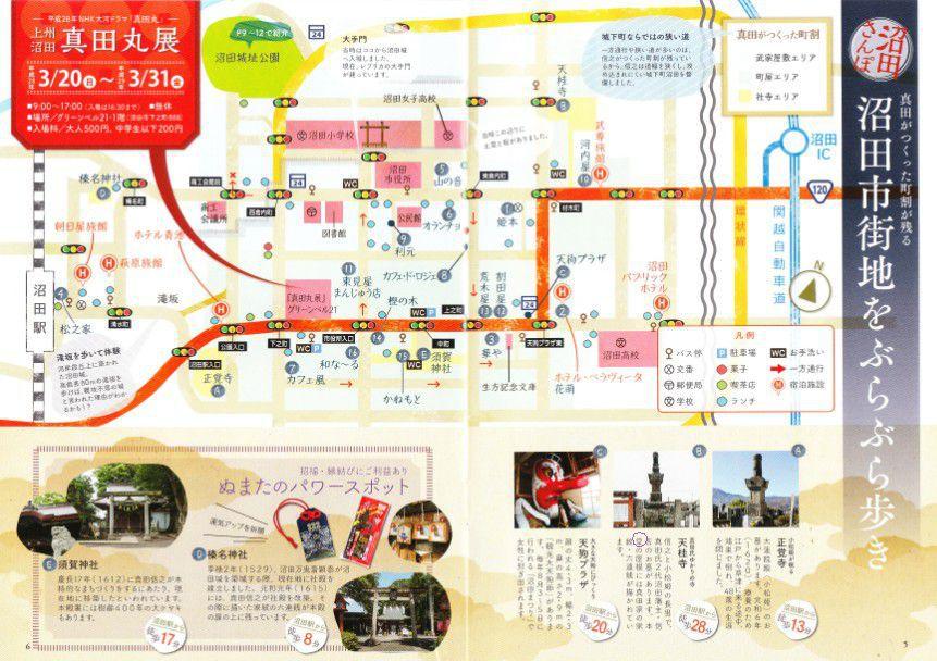 沼田市街地マップ