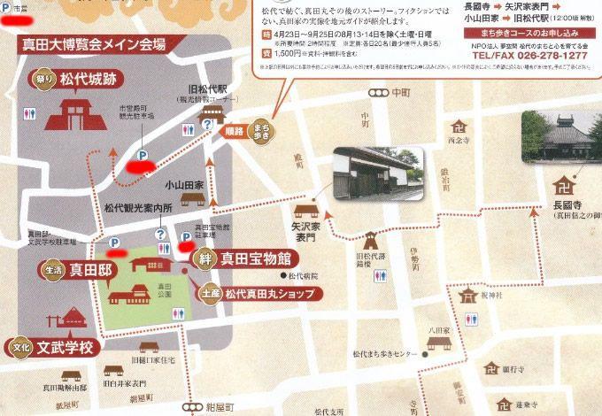 松代観光駐車場マップ