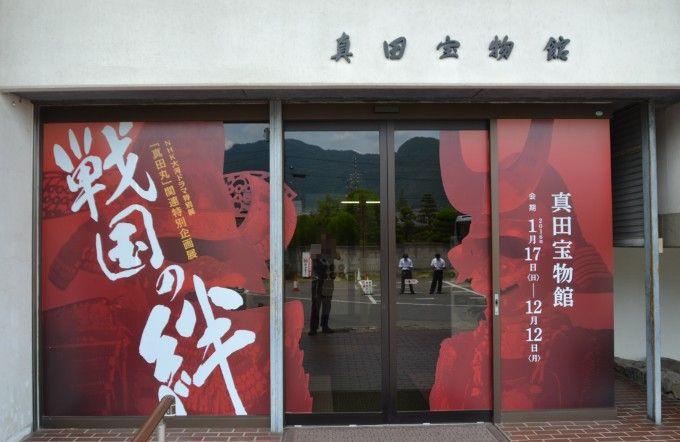 真田宝物館正面ドア