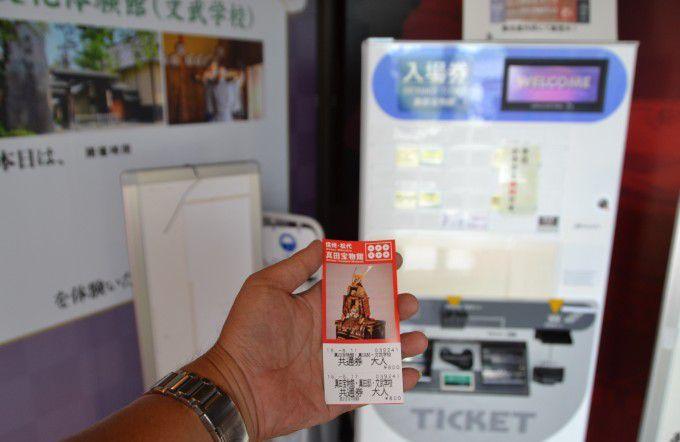 真田宝物館チケット
