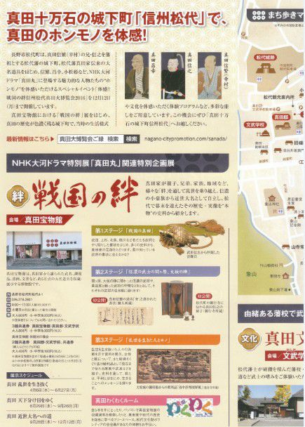 信州松代真田大博覧会パンフレット2ページ目