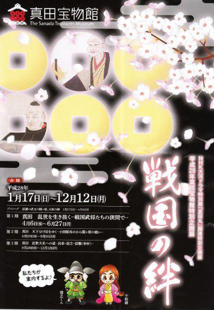 真田宝物館パンフレット表紙
