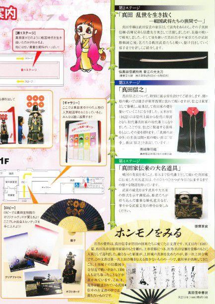 真田宝物館パンフレット3ページ目