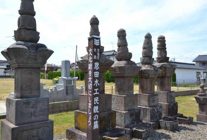恩田木工民親の墓