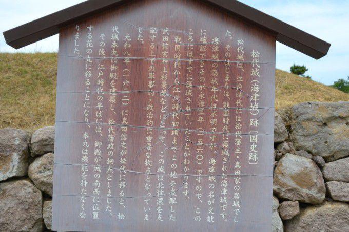 国史跡松代城(海津城)跡説明看板