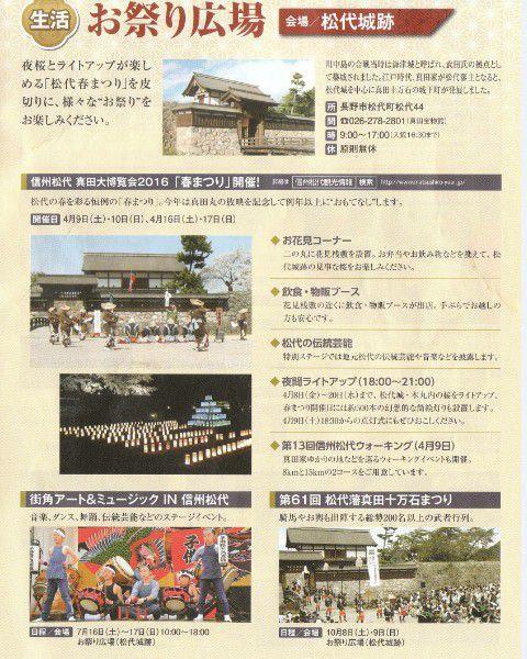 松代城跡はお祭り広場