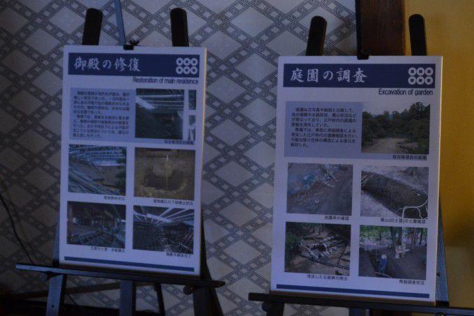 新御殿の修復の様子や調査の様子の説明パネル