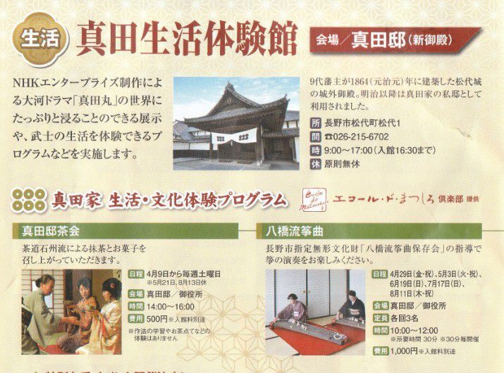 真田邸での真田生活体験館パンフレット