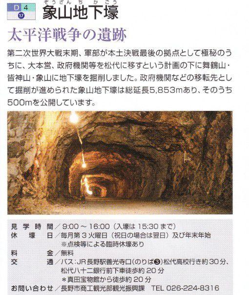 象山地下壕
