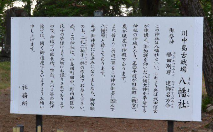 川中島古戦場八幡社の説明パネル
