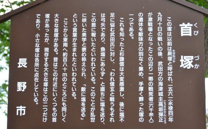 首塚の説明パネル