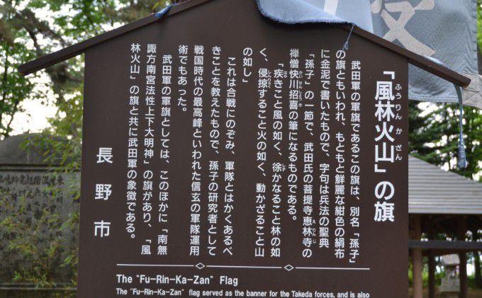 風林火山の旗の説明パネル