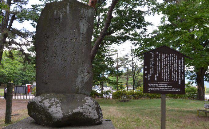 田中月亀扇父子の歌碑
