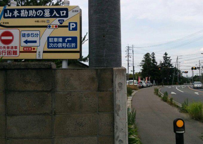 山本勘助の墓入口の案内看板