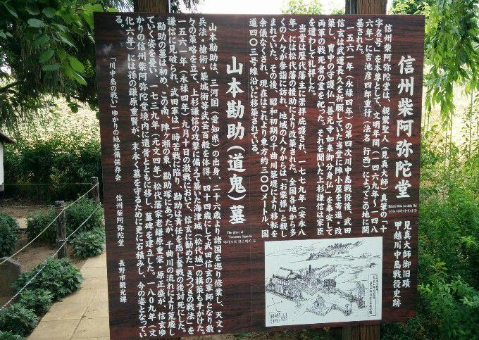 山本勘助の墓の説明パネル