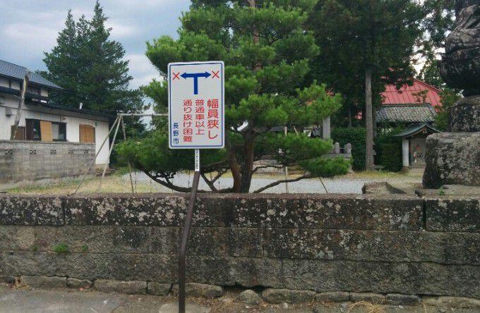大鋒寺前の道幅に関する標識
