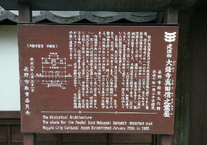 真田信之の霊屋説明看板
