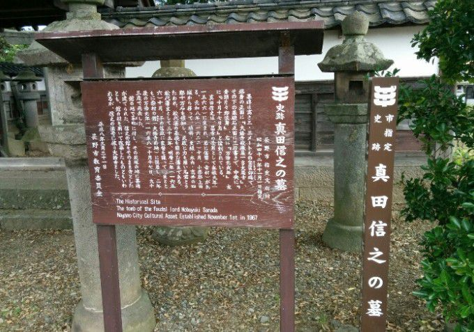 真田信之の墓説明看板