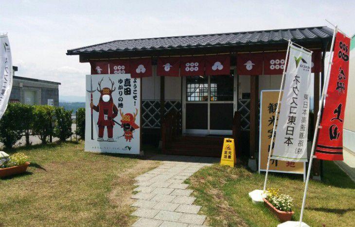 真田ゆかりの地観光案内所
