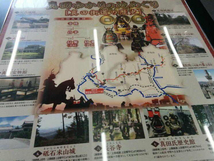 真田ゆかりの地マップ