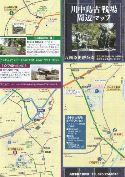 川中島古戦場マップ