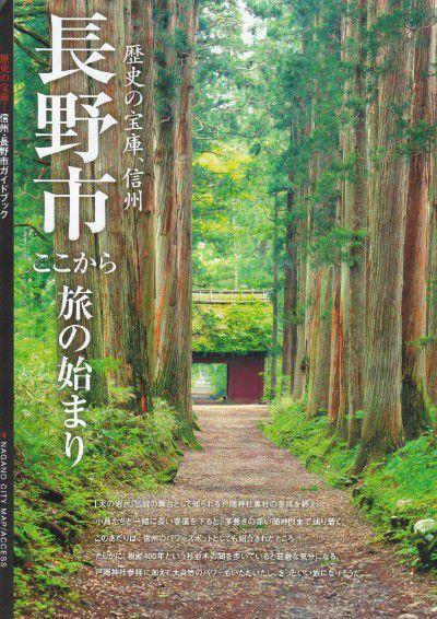 長野市旅の始まり