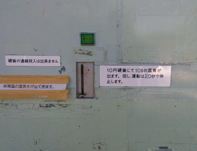 10円硬貨投入口
