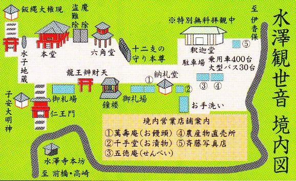 水澤観音境内マップ