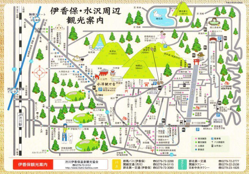 伊香保・水沢周辺観光マップ