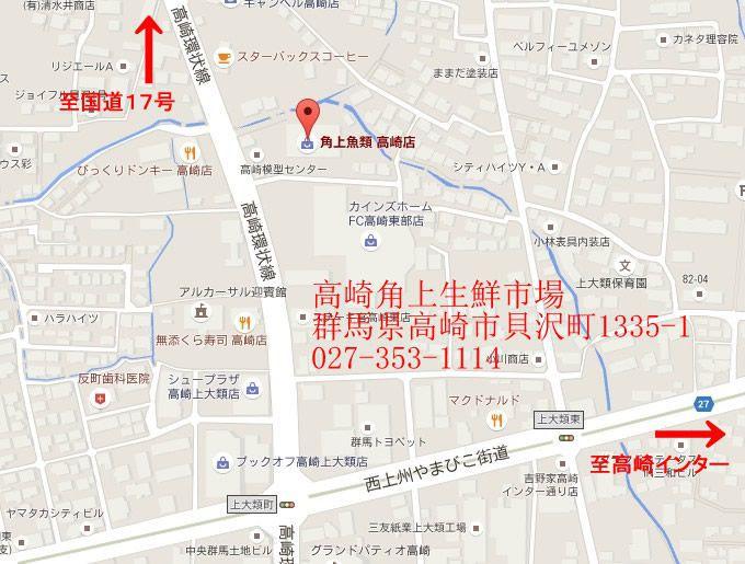 角上高崎店周辺マップ