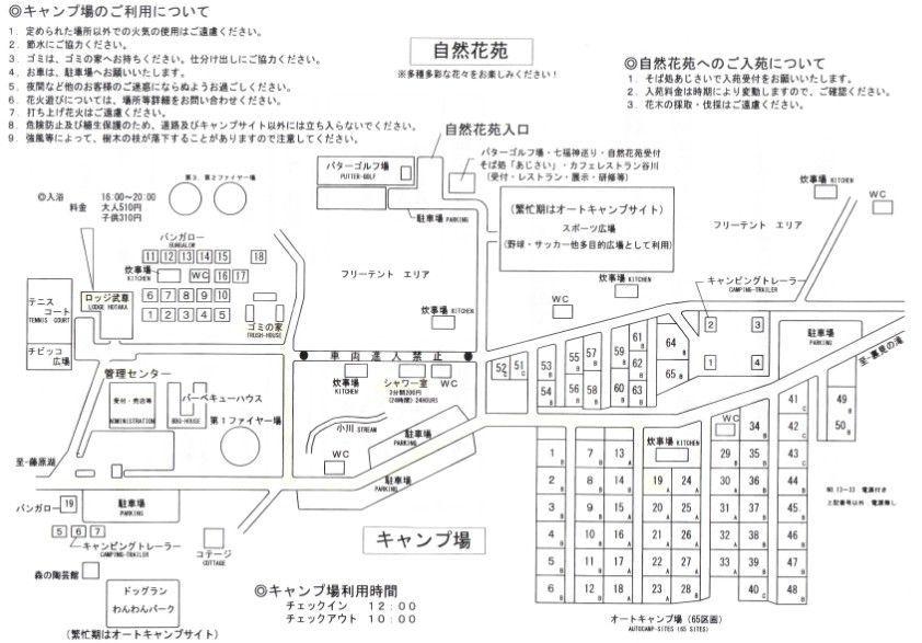 水上宝台樹キャンプ場場内マップ