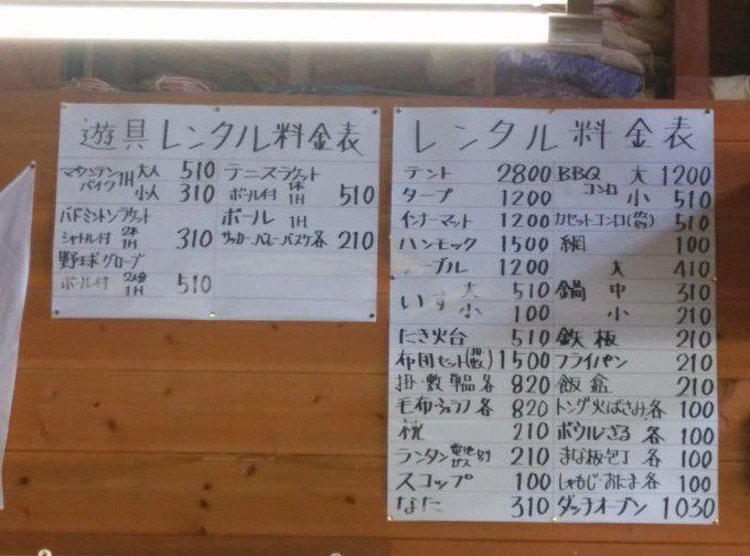 水上宝台樹キャンプ場レンタル用品料金表