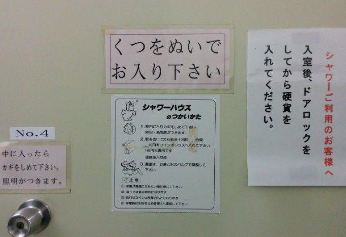 コインシャワーの注意事項