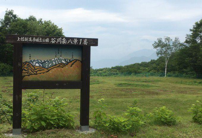 谷川岳八景1番の案内