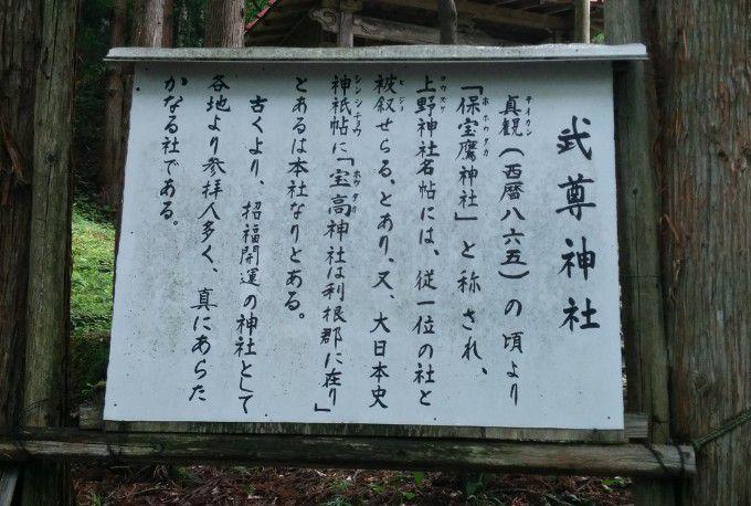 武尊神社の由来