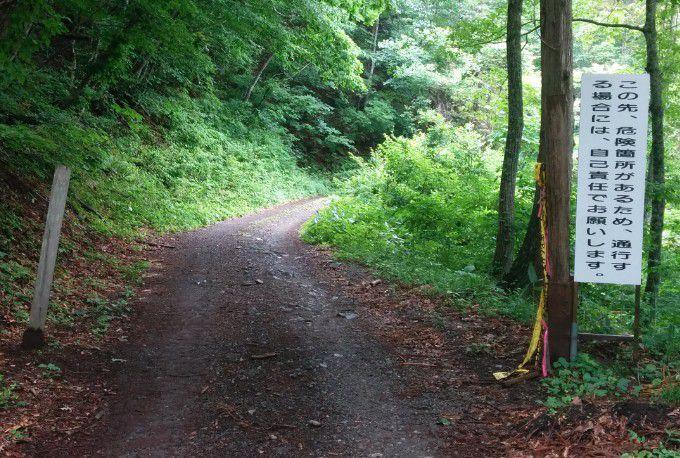 武尊山登山道入口