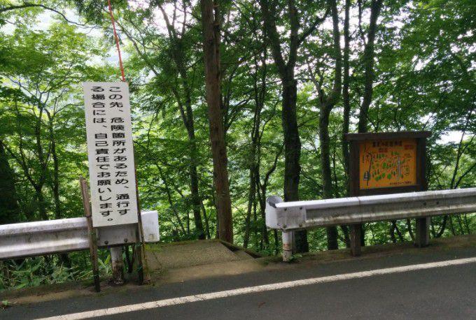 裏見の滝遊歩道入口