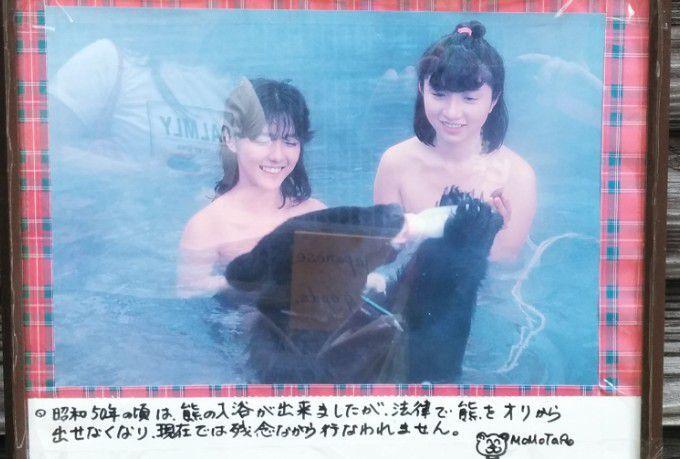 昔の宝川温泉