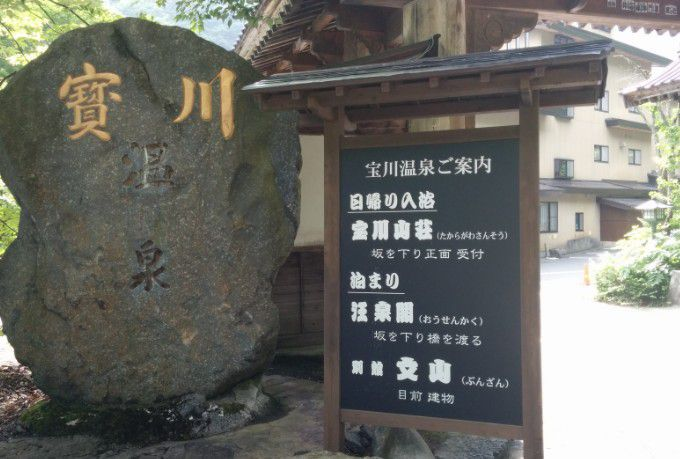 宝川温泉案内看板