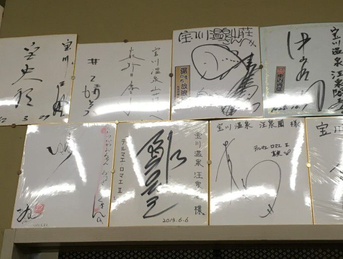 芸能人のサイン色紙