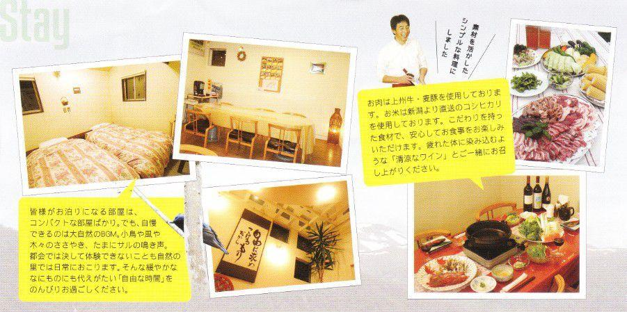 ペンションパルの客室や食事