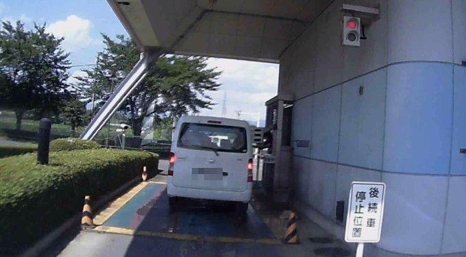 料金所で車を停める