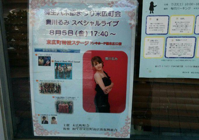 ライブのポスター