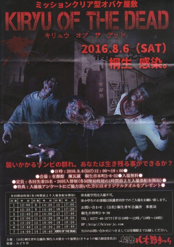 「KIRYU OF THE DEAD(キリュウ・オブ・ザ・デッド)パンフレット