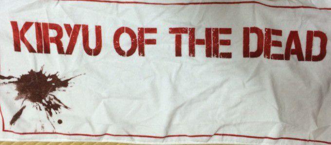 「KIRYU OF THE DEAD(キリュウ・オブ・ザ・デッド)」タオル