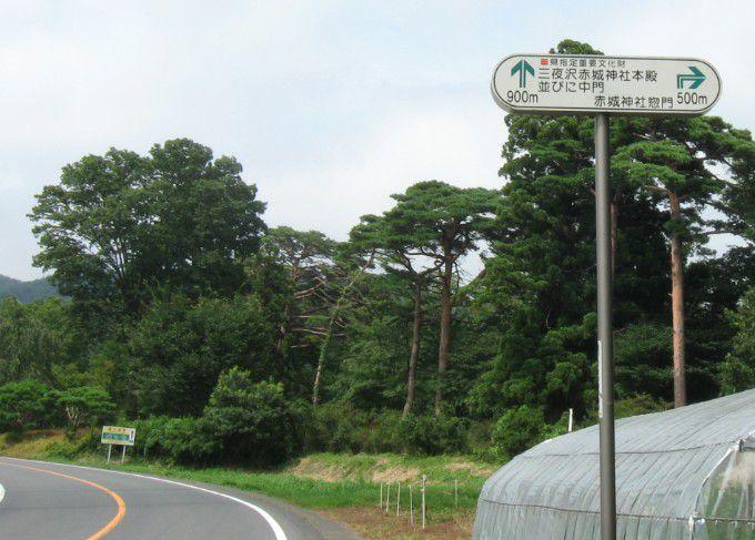 赤城神社惣門の案内標識