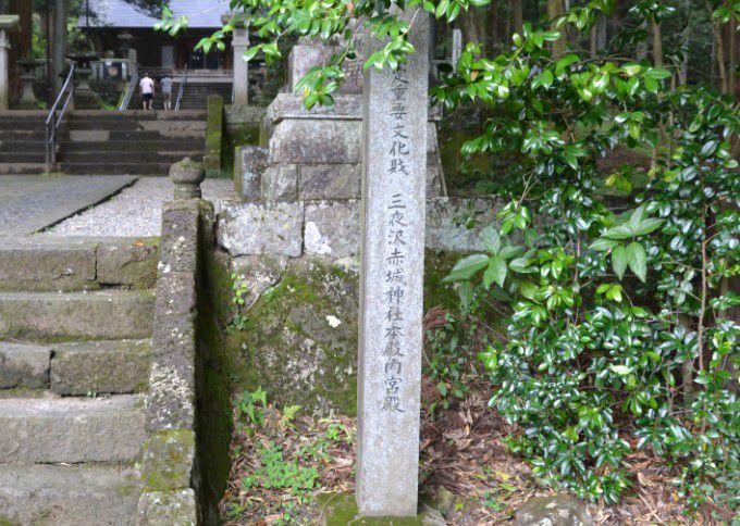 重要文化財三夜沢赤城神社本殿内宮殿の碑