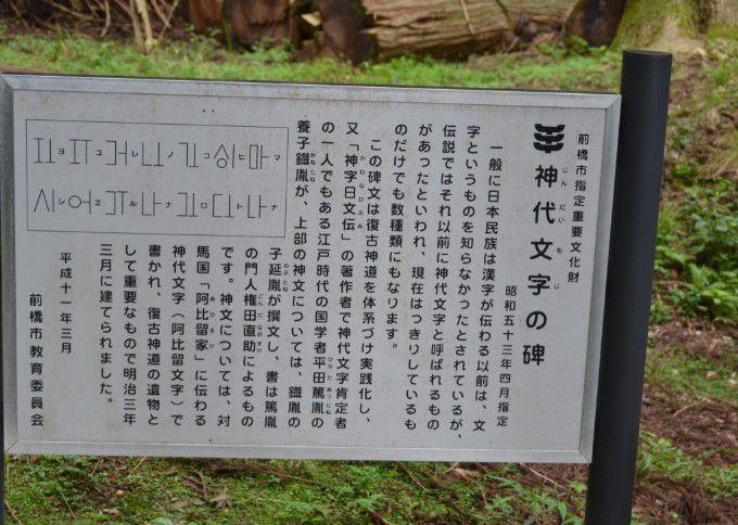 神代文字の碑の案内看板