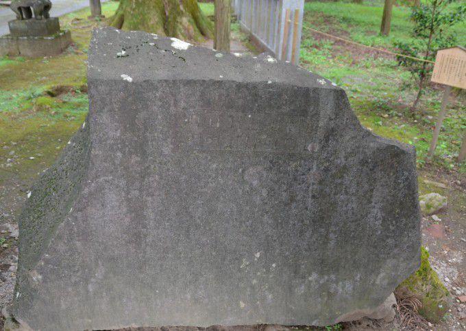 神代文字の碑