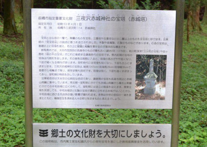 三夜沢赤城神社の宝塔案内